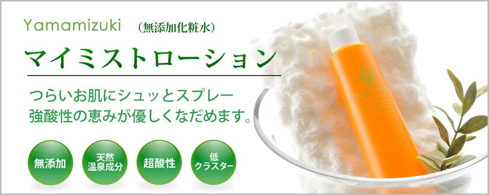 マイミストローション(無添加化粧水)|つらいお肌にシュッとスプレー。強酸性の恵みが優しくなだめます。