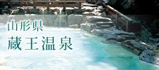 山形県蔵王温泉