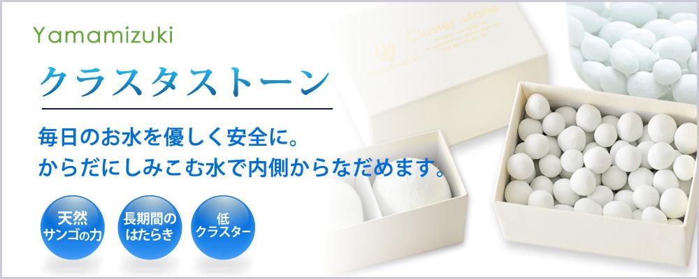 クラスタストーン(無添加化粧水)